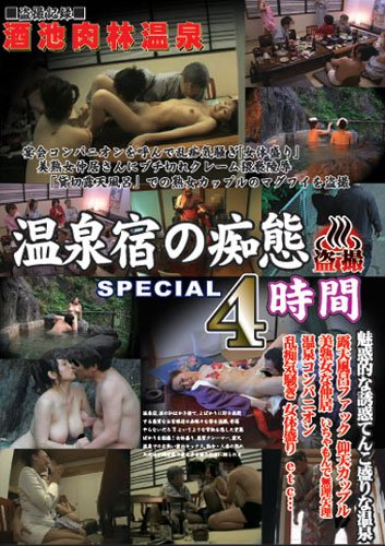 温泉宿の痴態SPECIAL4時間 [DVD]