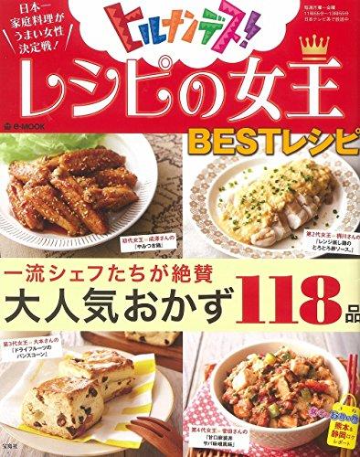 レシピの女王 BESTレシピ (e-MOOK)