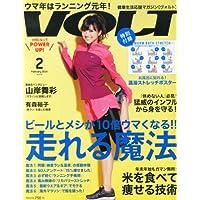 VOLT (ヴォルト) 2014年 02月号 [雑誌] (【健康生活応援マガジン】)