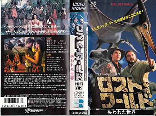 ロスト・ワールド~失われた世界~ [VHS]