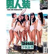 男人装(2015年6月号) カバーガール『SNH48』