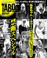 黄金のGT タブー Vol.23 (晋遊舎ムック)