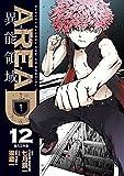 AREA D 異能領域 12 (少年サンデーコミックススペシャル)