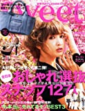 sweet (スウィート) 2012年 11月号 [雑誌]