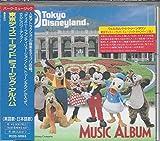 東京ディズニーランド・ミュージック・アルバム