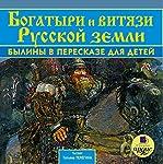 Bogatyri i vityazi Russkoy zemli: Byliny v pereskaze dlya detey   Dmytro Strelbytskyy