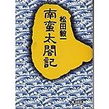 南蛮太閤記 (朝日文庫)