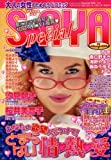 Special AYA (スペシャルアヤ) 2008年 07月号 [雑誌]