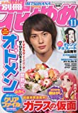 別冊 花とゆめ 2009年 11月号 [雑誌]