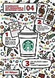 STARBUCKS ART MAGAZINE & BEVERAGE CARD 04 (スターバックス アートマガジン&ビヴァレッジカード 04)