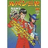 ルパン三世 鬼出神没 (Chuko コミック Lite Special 17)