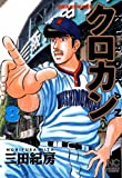 クロカン 8 (ニチブンコミック文庫 (MN-08))