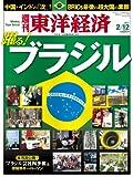 週刊 東洋経済 2011年 2/12号 [雑誌]