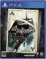 バットマン:リターン・トゥ・アーカム