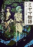 ミヤマ物語 第一部 二つの世界 二人の少年 (角川文庫)