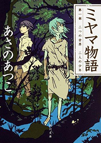 ミヤマ物語 第一部 二つの世界 二人の少年
