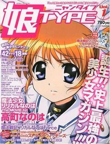 娘TYPE (にゃんタイプ) vol.1 2009年 06月号 [雑誌]