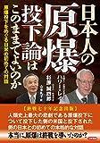 日本人の原爆投下論はこのままでよいのか 原爆投下をめぐる日米の初めての対話