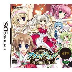 ゲームブックDS アクエリアンエイジ Perpetual Period