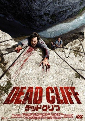 デッドクリフ [DVD]