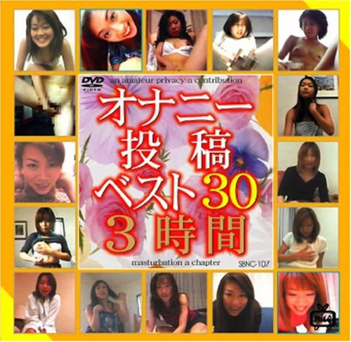 [] オナニー投稿BEST30