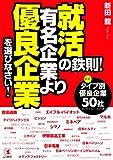 新田龍:就活の鉄則!有名企業より優良企業を選びなさい!