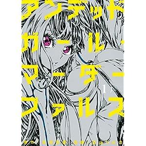 アンデッドガール・マーダーファルス(1) (シリウスコミックス)