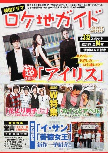 韓国ドラマ ロケ地ガイド2010