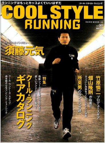 Cool style running vol.001—ランニングはもっとカッコよくていいはずだ クール・ランニング・ギアカタログ (NEKO MOOK 1298)