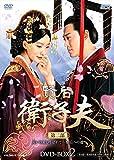 賢后 衛子夫 DVD-BOX2[DVD]