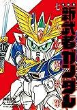 新装版 新武者ガンダム 七人の超将軍(1): KC DX