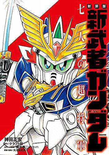 新装版 新武者ガンダム 七人の超将軍 (KCデラックス コミッククリエイト)