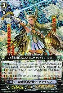 【カードファイト!!ヴァンガード】 純真の宝石騎士 アシュレイ RRR bt10-001 《騎士王凱旋》