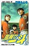 風飛び一斗 26 (ジャンプコミックス)