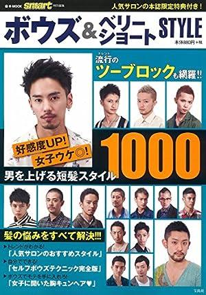 smart特別編集 ボウズ&ベリーショートSTYLE (e-MOOK)