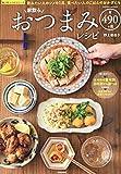 家飲みおつまみレシピ (SAKURA・MOOK 49 楽LIFEレシピシリーズ)