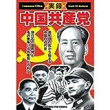 実録・中国共産党 CCP-916 [DVD]