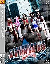スーパーヒロインアベンジャーズ [DVD]