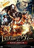 レジェンド・オブ・ヴィー 妖怪村と秘密の棺 [DVD]