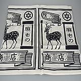 中川政七商店 注染手拭い 晒 1302-0012-200-00