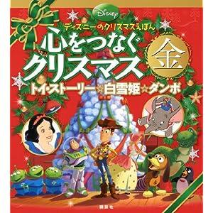ディズニーのクリスマスえほん 心をつなぐクリスマス 金 (ディズニー物語絵本)