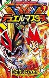 デュエル・マスターズ V(ビクトリー) 7 (てんとう虫コロコロコミックス)