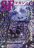 S-Fマガジン 2013年 12月号 [雑誌]