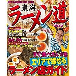東海ラーメン道 2012 (ゲインムック)