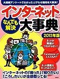 インターネットなんでも解決大事典 2013年版 (TJMOOK)