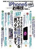 お得技シリーズ027 iPhone6お得技ベストセレクション (晋遊舎ムック)
