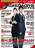 オトナファミ 2013年 3月号 [雑誌]