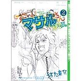 すごいよ!!マサルさんウ元ハ王版 2―セクシーコマンドー外伝 (ジャンプコミックス)