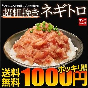 早い者勝ち!1000円ポッキリ送料無料!天然マグロ「超粗挽きつぶつぶ入り」ネギトロ200g!うれしい小分けパック。【まぐろ、鮪】