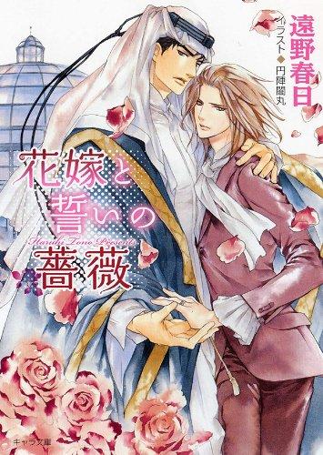 花嫁と誓いの薔薇: 砂楼の花嫁2 (キャラ文庫 と)